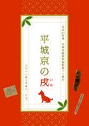 平成29年度平城宮跡資料館新春ミニ展示「平城京の戌」リーフレット