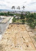 興福寺 第1期境内整備事業にともなう発掘調査概報Ⅶ