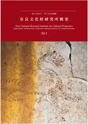 奈良文化財研究所概要2014