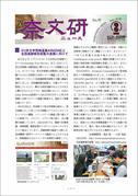 「奈文研ニュースNo.70」