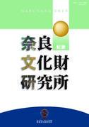 奈良文化財研究所紀要2015