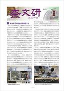 「奈文研ニュースNo.72」