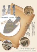 平城宮跡資料館平成30年度冬期企画展「発掘された平城2017 2018」リーフレット