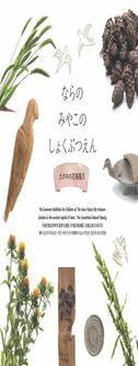 2019年度 平城宮跡資料館 夏のこども展示「ならのみやこのしょくぶつえん-土の中の花鳥風月-」リーフレット
