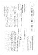 平城宮跡資料館秋期特別展「地下の正倉院展-年号と木簡-」第1~3期解説シート