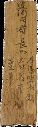 スマートフォン撮影による木簡画像処理実験用データセット Ver.1.0
