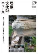 埋蔵文化財ニュースNo.179