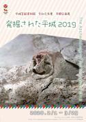 平城宮跡資料館 令和元年度冬期企画展「発掘された平城2019」リーフレット