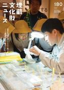 埋蔵文化財ニュースNo.180