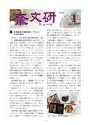 奈文研ニュース No.79、No.80