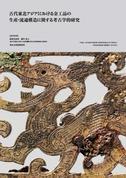 古代東北アジアにおける金工品の生産・流通構造に関する考古学的研究