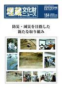 埋蔵文化財ニュースNo.164