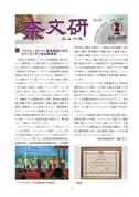 奈文研ニュースNo.76、No.77