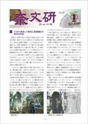 奈文研ニュースNo.78