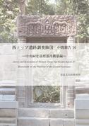 「西トップ遺跡調査修復 中間報告10―中央祠堂基壇部再構築編―」<br>「Survey and Restoration of Western Prasat Top Interim Report 10 Reassembly of the Platform of the Central Sanctuary」