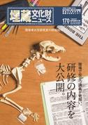 埋蔵文化財ニュースNo.136,138,163,170