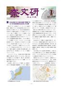 奈文研ニュースNo.82