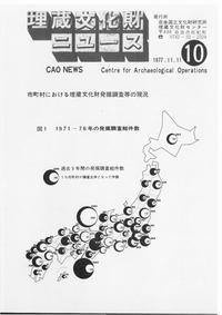 埋蔵文化財ニュース_ブログ.png