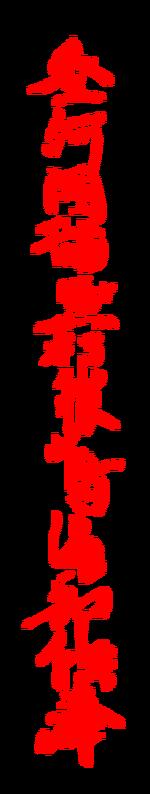 04_D_DSC_20200710_0010_0000_Character.png