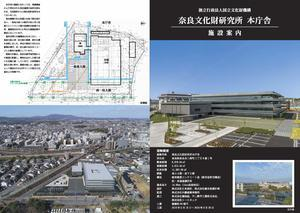 nabunken_shisetsu_panf_ページ_1.jpg