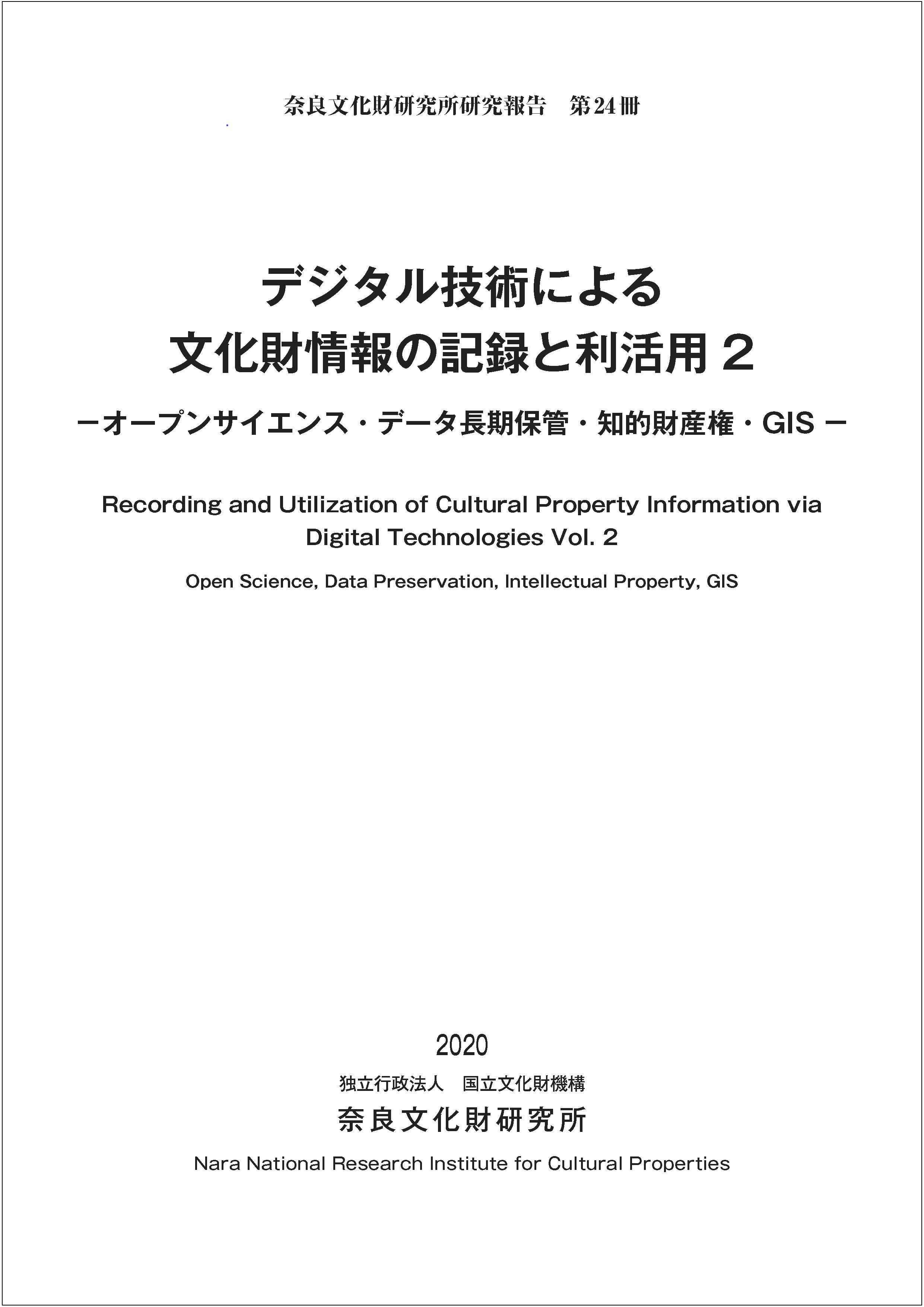 ResearchReports24_hyoshi.jpg