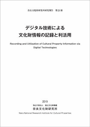 ResearchReports21_hyoushi.jpg