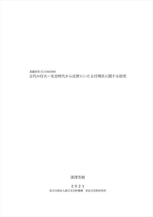 kaken_15K03001_hyoushi.jpg