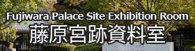 藤原宮跡資料室