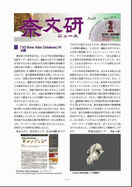 nabunkennews59_2.jpg
