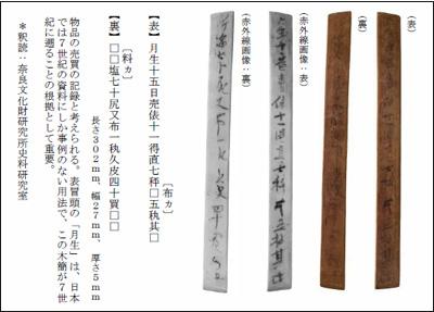 new_mokkan.jpg