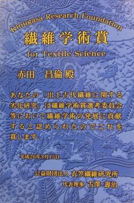 公益財団法人衣笠繊維研究所繊維学術賞