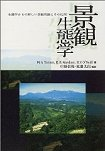 景観生態学 生態学からの新しい景観理論とその応用