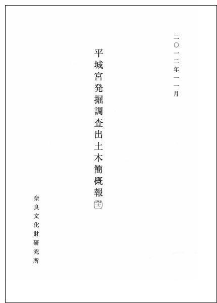 奈良文化財研究所 平城宮発掘調査出土木簡概報
