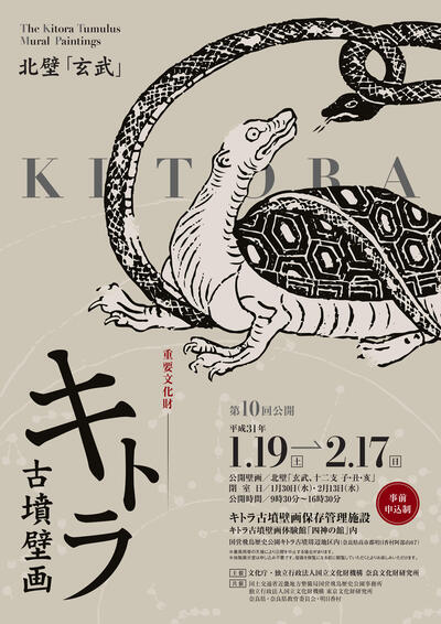 kitora10.jpg