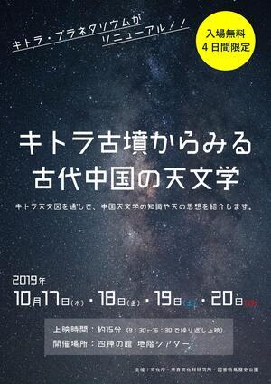 第13回公開_プラネポスター.jpg